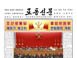 [사진] 북한, 당 중앙위 제8기 3차 전원회의 개회…노동신문 1면