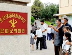 """[사진] 북한 """"태풍 무섭게 덮쳐든 작년, 황남땅 달려간 당"""" 강조"""