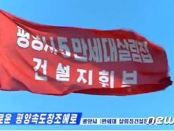 북한, 상반기 경제 결산 앞두고 '평양 살림집' 건설에 총력