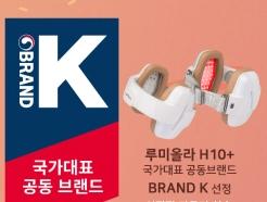 성장판자극기 루미올라 H10+, 국가대표 '브랜드K' 선정