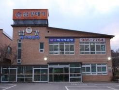 경기도·서초동 맛집 남강메기 매운탕, 여름철 맛난 보양식 '인기'