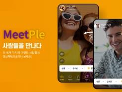 밋플재단, 글로벌 화상채팅 애플리케이션 'MeetPle' 출시