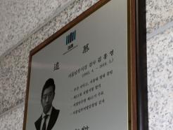 """법원 """"검찰, 조직문화 개선하고 '김홍영 추모공간' 마련하라"""""""