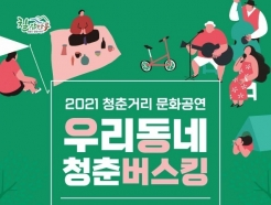 청양군, 19일 청춘거리 '우리 동네 청춘 버스킹' 개최