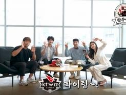 대신증권 유튜브에 강백호·배제성 KT Wiz 선수 출연
