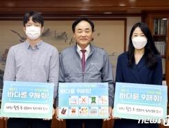 [사진] 임준택 수협중앙회장, '바다를 9해줘' 캠페인 동참