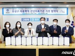 대전 유성구, 아동학대 전담 의료기관 5곳 지정