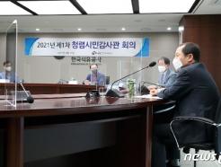 석유공사, 청렴시민감사관 회의…청렴?반부패 추진방안 논의