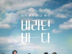 '바라던 바다' 포스터 공개…윤종신→이지아·이동욱 '케미 발산'