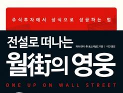 [도서] MZ세대도 선택한 투자서 <월가의 영웅>