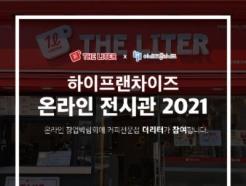 커피브랜드 더리터, 하이프랜차이즈 온라인 창업박람회 진행