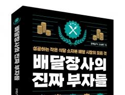 [도서]배달 장사 위한 지침서 <배달장사의 진짜 부자들> 출간