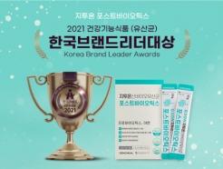 제노힐, 2021 한국브랜드리더대상 건강기능식품 부문 대상 수상