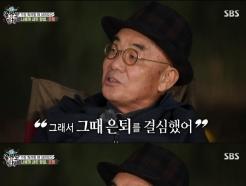 """'집사부' 이장희 """"4년만의 은퇴 이유? 대마초 파동으로 구속"""""""
