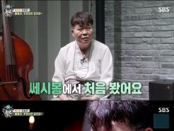 """'집사부' 이장희 """"윤여정 초등학교 동창, 김수현 작가와 함께 만나"""""""