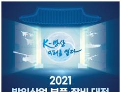 2021 방위산업 부품·장비대전(KCEF), 23~25일 경남 창원서 개최