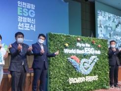 인천공항, ESG 경영혁신 선포식