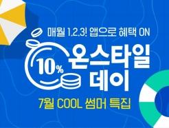 CJ온스타일, 3일 동안 '쿨특집' 프로모션…10% 적립 혜택