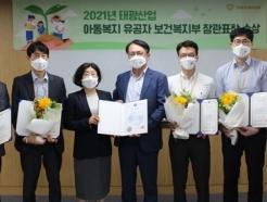<strong>태광산업</strong>, 아동복지 분야 보건복지부 장관 표창 수상