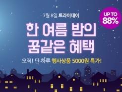 <strong>쌍방울</strong>, 트라이샵 7월 정기 '초특가 프로모션' 진행