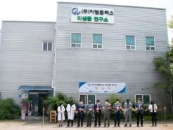 지엘플러스, 친환경 미생물 지속 개발 위한 연구소 설립