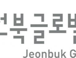 전북콘진원, 글로벌게임센터 게임콘텐츠 상용화 지원사업 진행