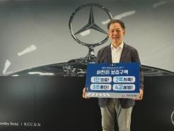 KCC오토그룹 이상현 부회장, 어린이 교통안전 릴레이 챌린지 동참