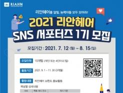 리안헤어, SNS 서포터즈 1기 모집