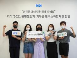 리디주식회사, 한국소아암재단에 사랑의 성금 3천만원 전달
