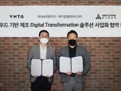 브이엔티지-메가존클라우드, 클라우드 기반 제조 DT솔루션 사업화 협약