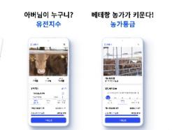 뱅카우, 2차 펀딩 일주일 만에 2억 원 완판