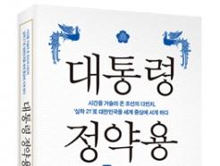 [신간] 시간을 거슬러온 조선의 다빈치, <대통령 정약용>