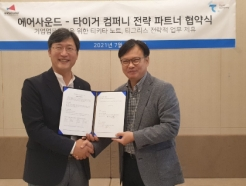 타이거컴퍼니-에어사운드, AI음성인식 회의록 서비스 위한 업무제휴