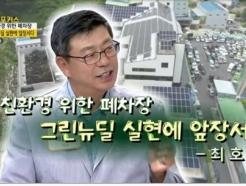 동강그린모터스 최호 대표, 방송에서 폐차 95% 재활용 '친환경 폐차장' 알려