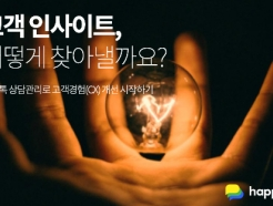 해피톡, 고객경험 고민하는 기업 위한 'CX 스터디' 기획