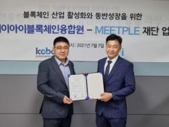밋플, 블록체인산업 활성화 위해 한국AI블록체인융합원과 업무협약