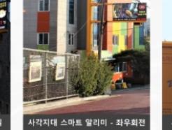 한테크, 대한민국 안전산업 박람회 '서울시 공동관' 참가