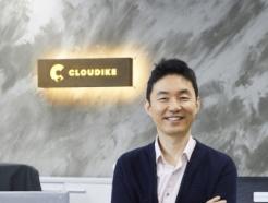 클라우다이크, '2020년 K 비대면 서비스 바우처' 우수 공급기업 선정