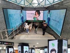 TS트릴리온, 강남역에 모델 지드래곤 TS샴푸 광고 건다