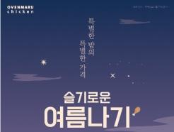 오븐마루치킨, '테라' 맥주와 콜라보레이션…'슬기로운 여름나기' 제안
