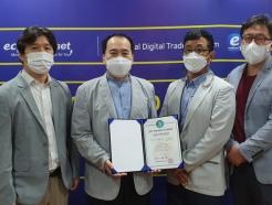 이씨플라자, '2021 이노베이션 컴퍼니' 서비스혁신대상 수상
