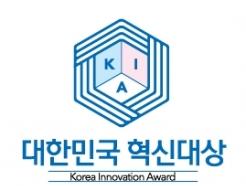 삼보에스앤티, 2021 대한민국 혁신대상(Innovation Award) 수상
