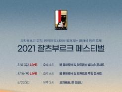 메가박스, '2021 잘츠부르크 페스티벌' 라이브 중계 상영