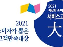 캐플릭스(제주패스), 소비자가 뽑은 서비스고객만족대상 4년 연속 수상
