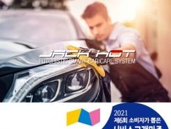 잭핫, '2021 소비자가 뽑은 서비스 고객만족대상' 수상