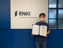 엔키, '2021 이노베이션 컴퍼니' 서비스혁신대상 수상