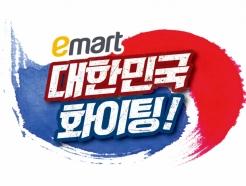"""이마트 """"집에서 응원하세요""""…올림픽 맞이 할인전"""