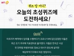 제 87회 <strong>머니투데이</strong> 페이스북 초성퀴즈 'ㅊㅎㅂㄷ' 정답은?