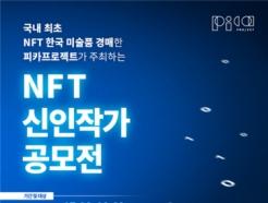 피카프로젝트, 2021 NFT 신인작가 공모전 개최