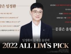 대성마이맥 임정환 강사, 9월까지 매달 '올림픽' 이벤트 진행